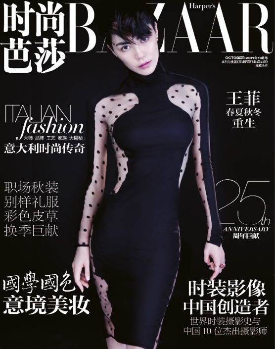 October-2011-harpers-bazaar-china-rp-encore